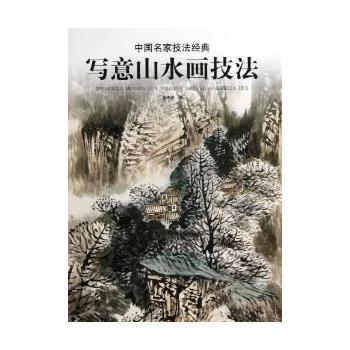 《写意山水画技法》蒋维德 著_简介_书评_在线阅读图片