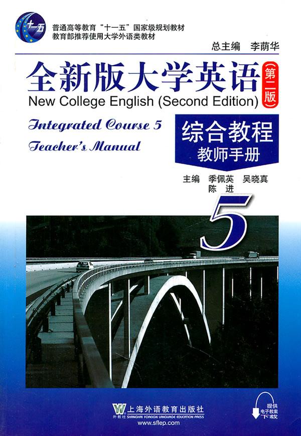 求全新版大学英语综合教程一(第二版)新理念外语网络教学的答案 是第图片