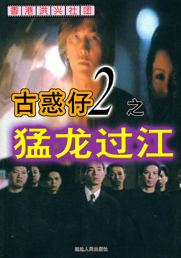 (特价书)古惑仔2:猛龙过江图片