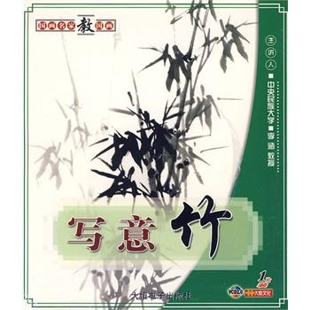 竹结构 讲述