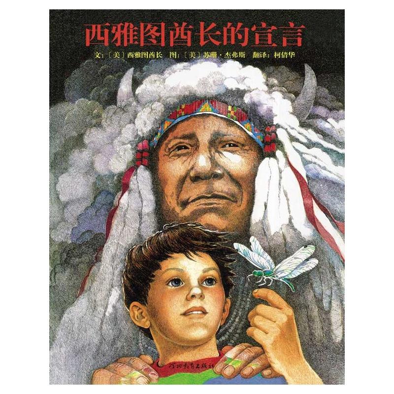 重温《西雅图酋长的宣言》