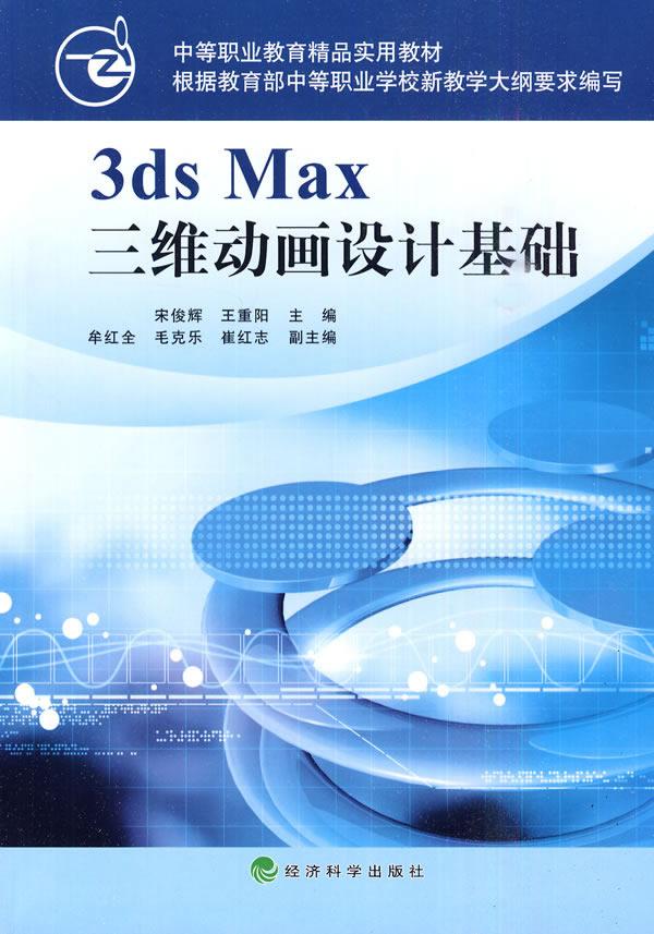 3ds max三维动画设计基础(中等职业教育精品实用教材)