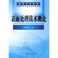 表面处理技术概论(刘光明)