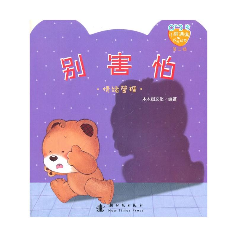 小熊满满成长绘本 别害怕(第二辑)