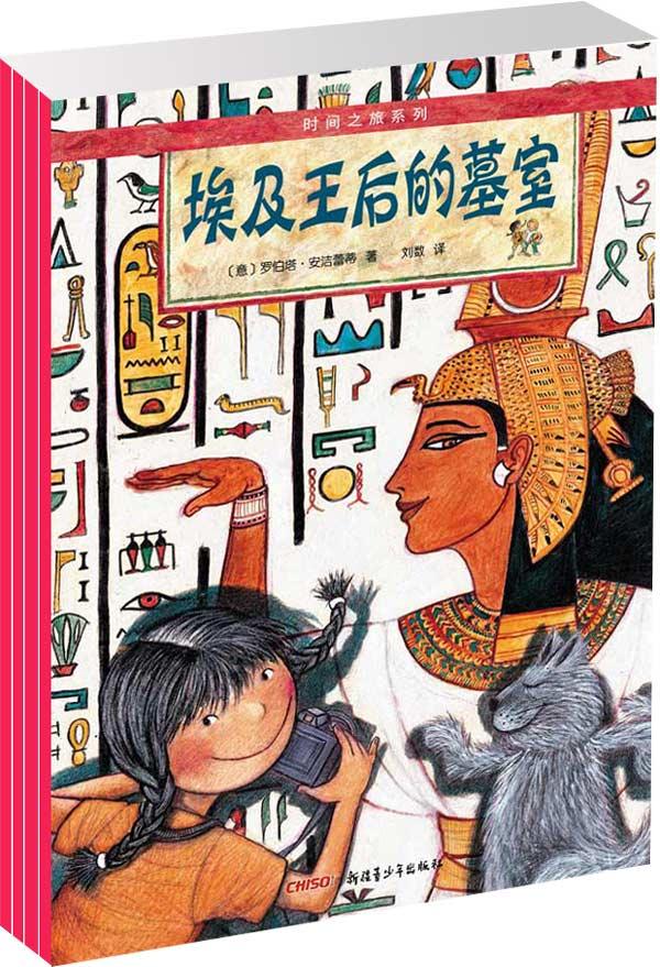 《时间之旅系列图画书》电子书下载 - 电子书下载 - 电子书下载