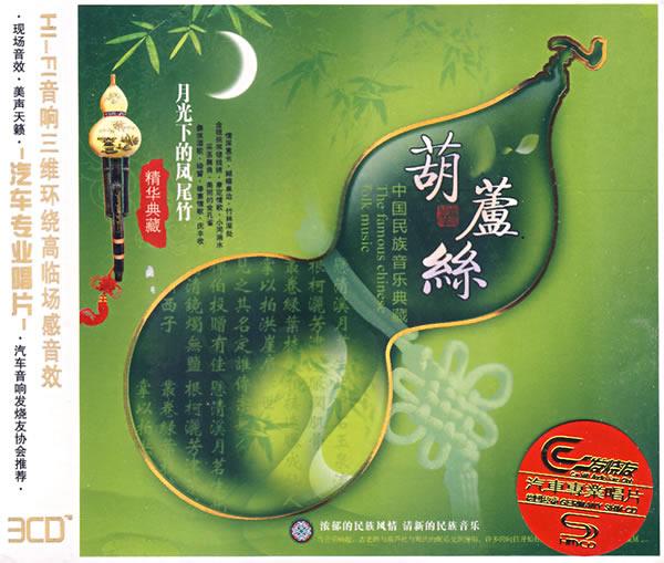 月光下的凤尾竹 葫芦丝 3cd 图