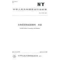 生物技术固体成型燃料术语NY/T19