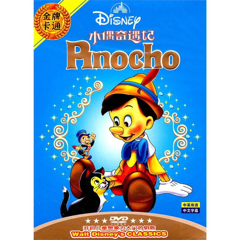 木偶奇遇记——金牌卡通(dvd)价格