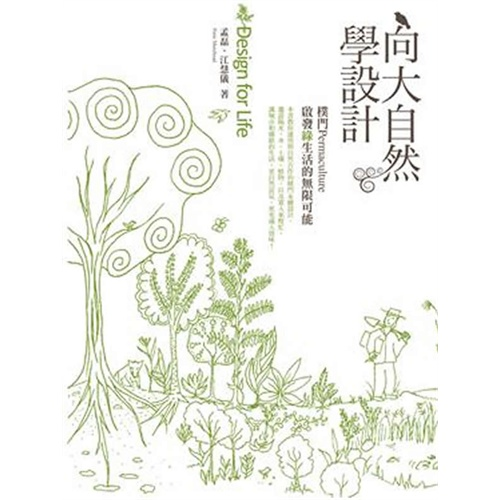 向大自然学设计:朴门permaculture.启发绿生活的无限可能