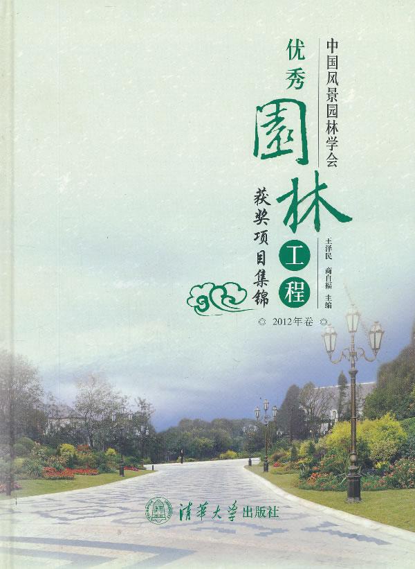 中國風景園林學會優秀園林工程獲獎項目集錦 2012年卷