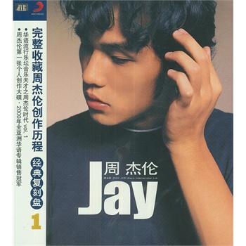 周杰伦jay(cd)图片