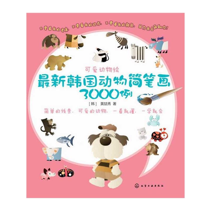 《韩国动物简笔画3000例-可爱动物绘》黄喆秀