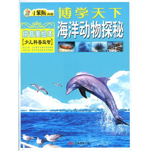 博学天下:海洋动物探秘(拼音美绘本 少儿科普益智)