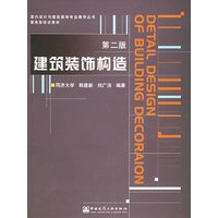 建筑装饰构造(含CD