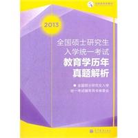 2013考研教育学历年真题解析