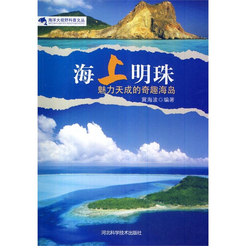 中小学生阅读系列之海洋大视野科普文丛——海上明珠