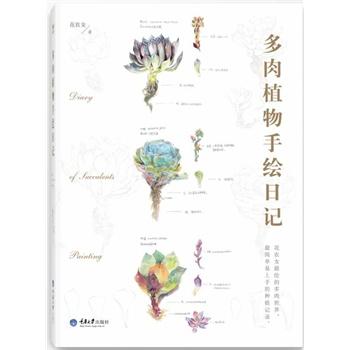 《多肉植物手绘日记》花农女 著_简介_书评_在线阅读