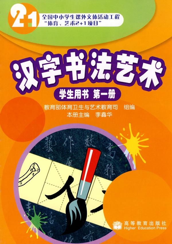汉字书法艺术 学生用书 第一册