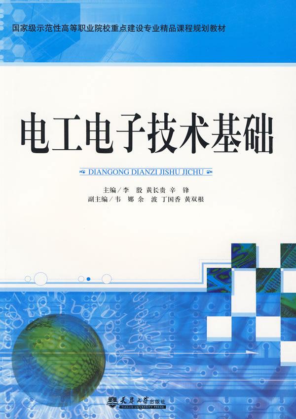 (三)数字电子技术