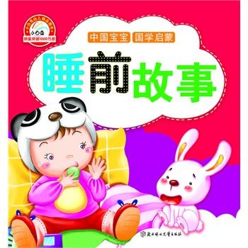 小白兔童书馆 宝宝国学启蒙 睡前故事