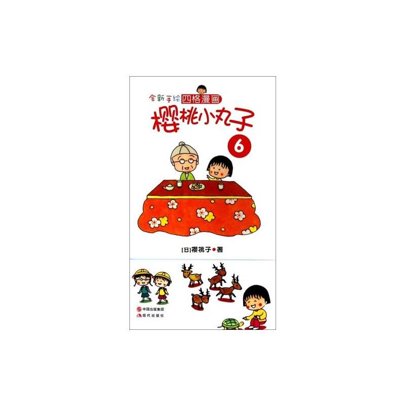 《全新手绘四格漫画樱桃小丸子(6)》