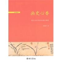 《画史心香――南北宗论的画史画论渊源》封面
