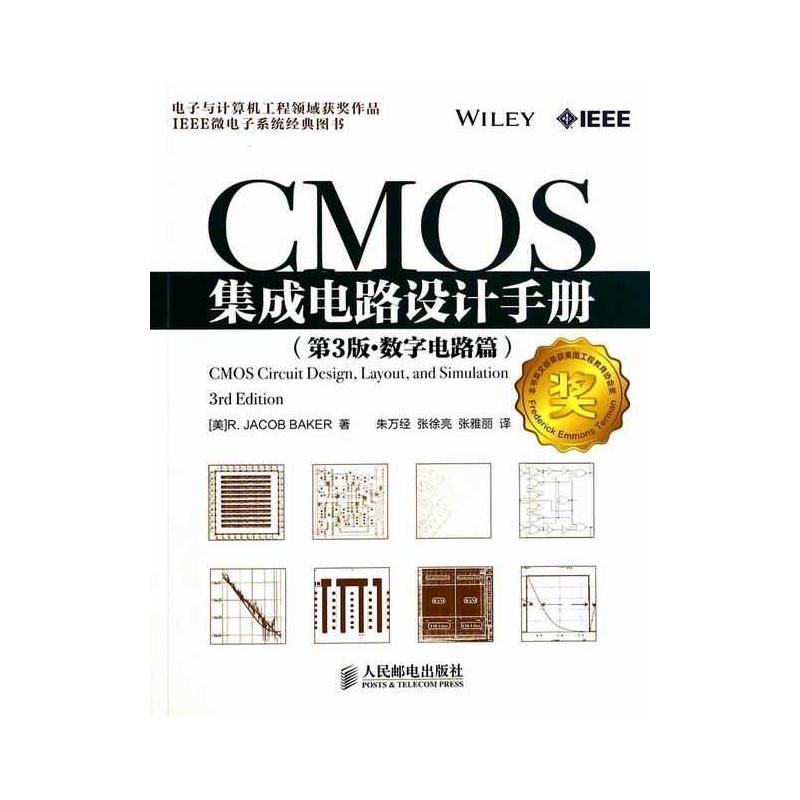 cmos集成电路设计手册-(第3版.数字电路篇)