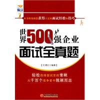 《世界500强企业面试全真题》封面