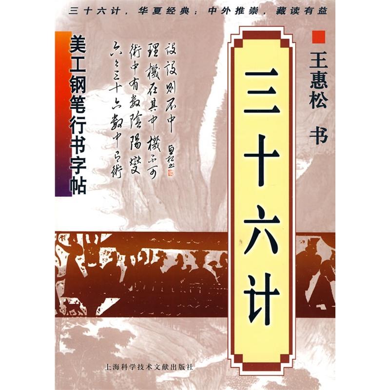 《美工钢笔行书字帖:三十六计》(王惠松.)【简介图片