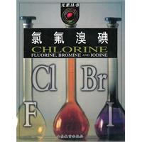 《元素丛书:氯、氟、溴、碘》封面