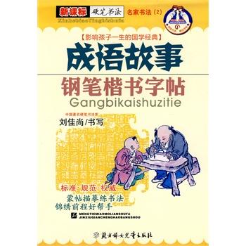 成语故事钢笔楷书字帖 名家书法 2