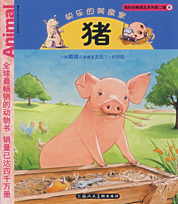 我的动物朋友系列第二辑:猪(注音版)