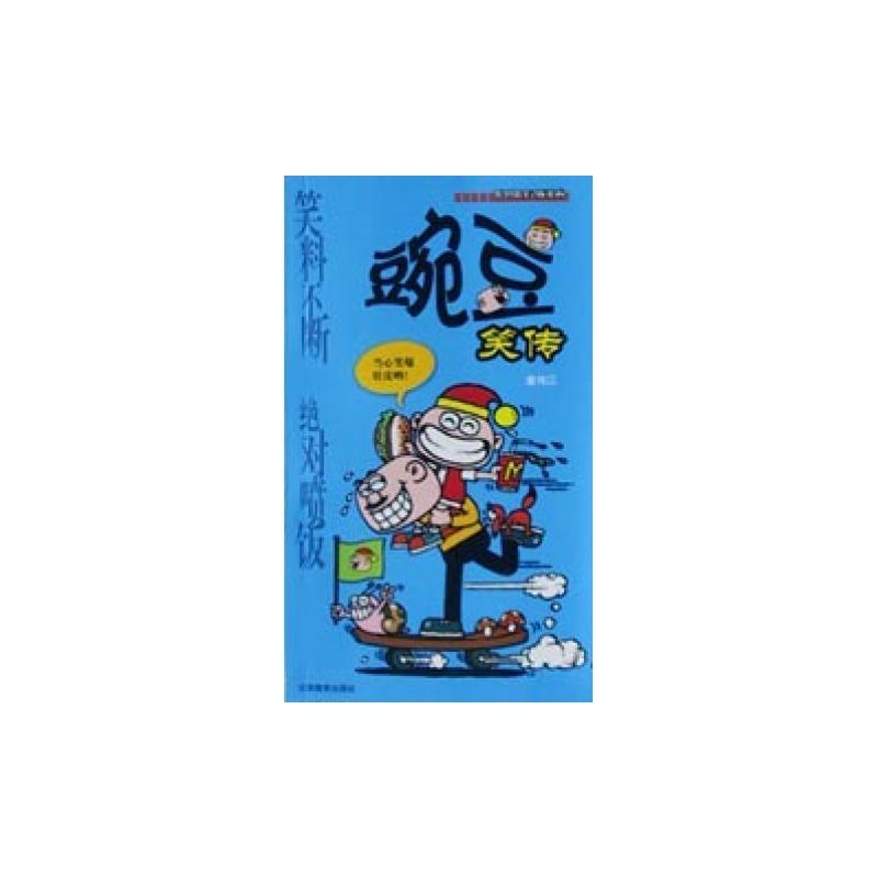豌豆笑传/原创搞笑幽默漫画