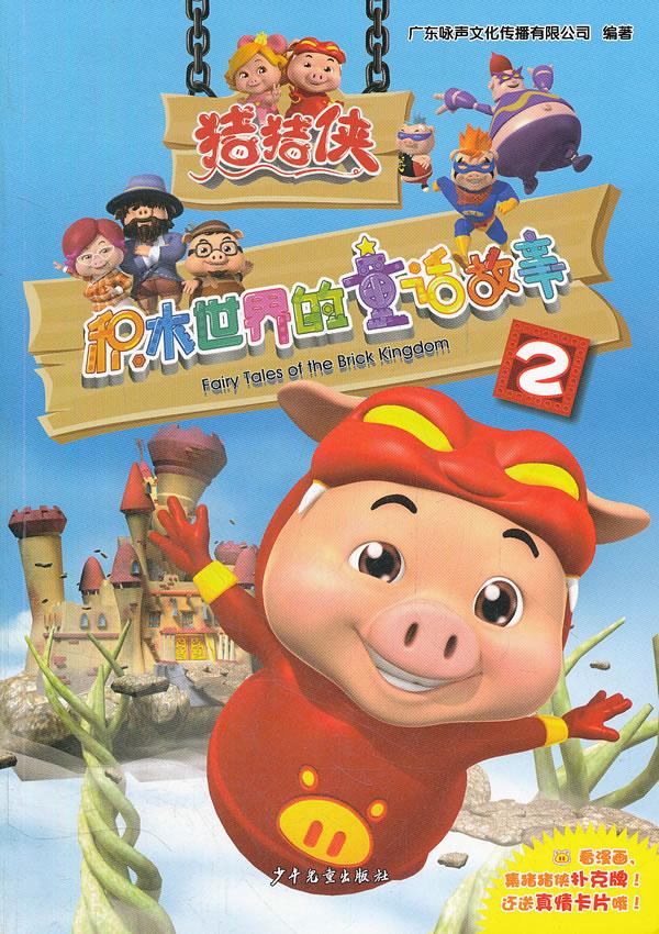 猪猪侠·积木世界的童话故事2