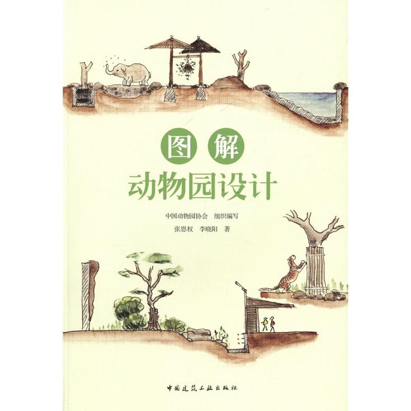 《图解动物园设计》张恩权_简介_书评_在线阅读-当当