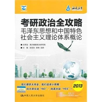 毛概考试 中国梦