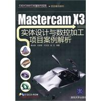 《MasterCAMX3实体设计与数控加工项目案例解析(配光盘)(CAD/CAM/CAE基础与实践)》封面