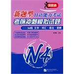 新题型日语能力考试考前冲刺模拟试题 N4级:文字 词汇 语法 读解读后感_评论_怎么样 - 坏坏蓝眼睛 - 坏坏蓝眼睛
