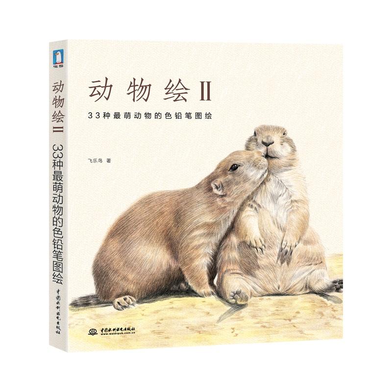 """【""""动物绘2 (最细致,最可爱的动物画技法书"""