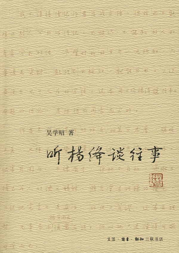 《听杨绛谈往事》电子书下载 - 电子书下载 - 电子书下载