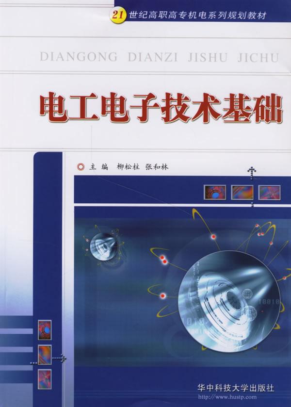 【电工电子技术基础】¥17.9元