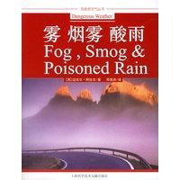 雾、烟雾、酸雨――危险的天气丛