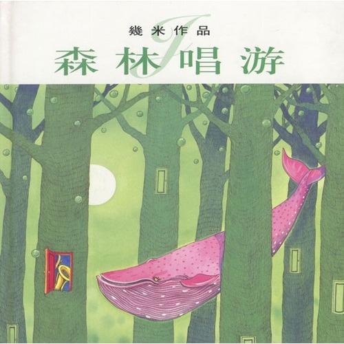 几米漫画作品:森林唱游-图书-当当触屏版