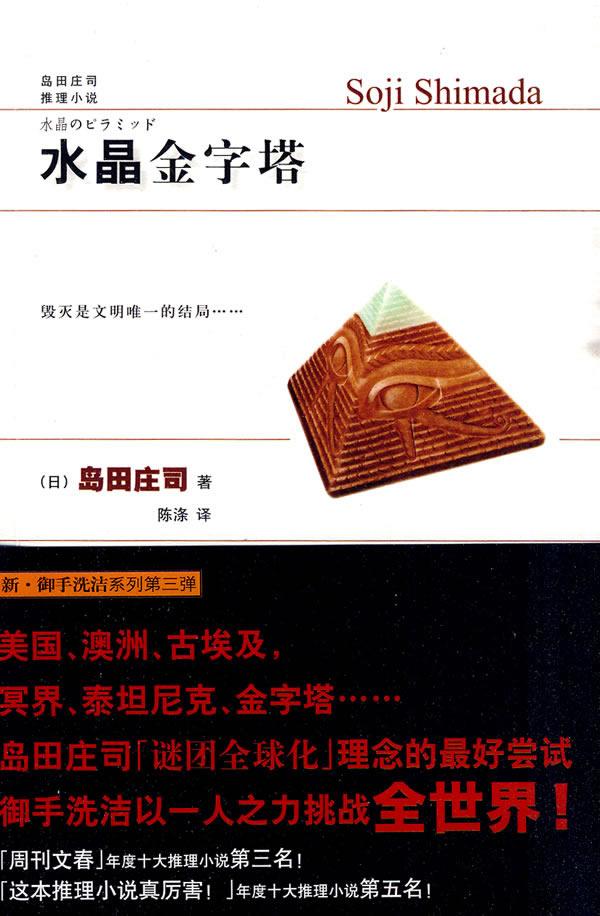 水晶金字塔(日本推理之神岛田庄司