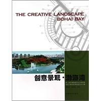 创意景观.渤海湾