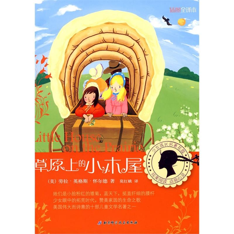 《少女成长名著花园——草原上的小木屋》(美)怀尔德