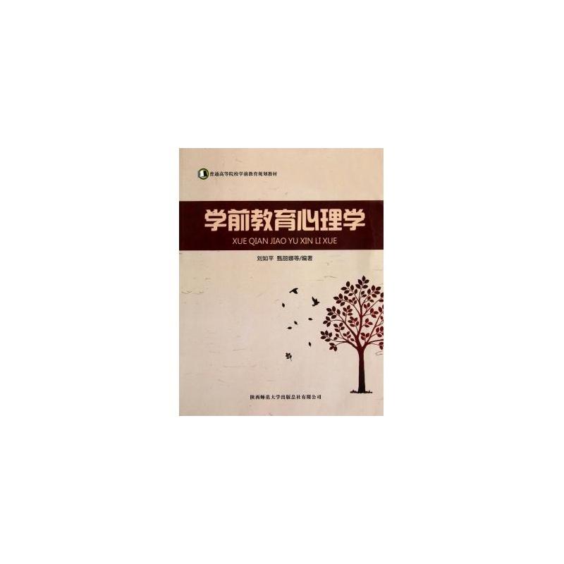 学前教育心理学(普通高等院校学前教育规划教材)