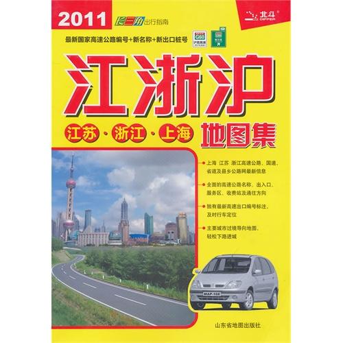 江浙沪地图集2011