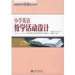 小学英语教学活动设计——新课程教学活动设计丛书