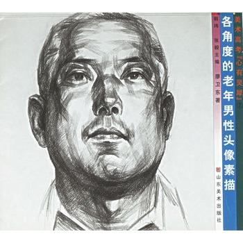 《各角度的老年男性头像素描/美术高考心有灵犀》